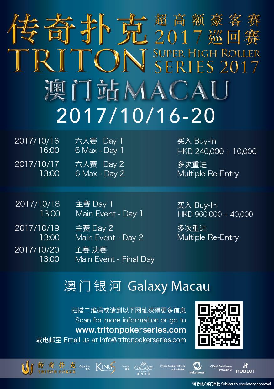 Triton_2017Oct_schedule_20170815