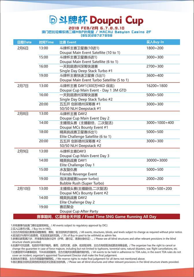 doupai-cup-2018-schedule