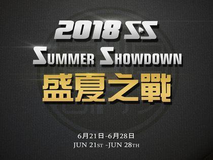 2018 MBP Summer Showdown Schedule