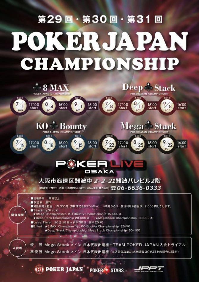 Poker Japan Championship Osaka
