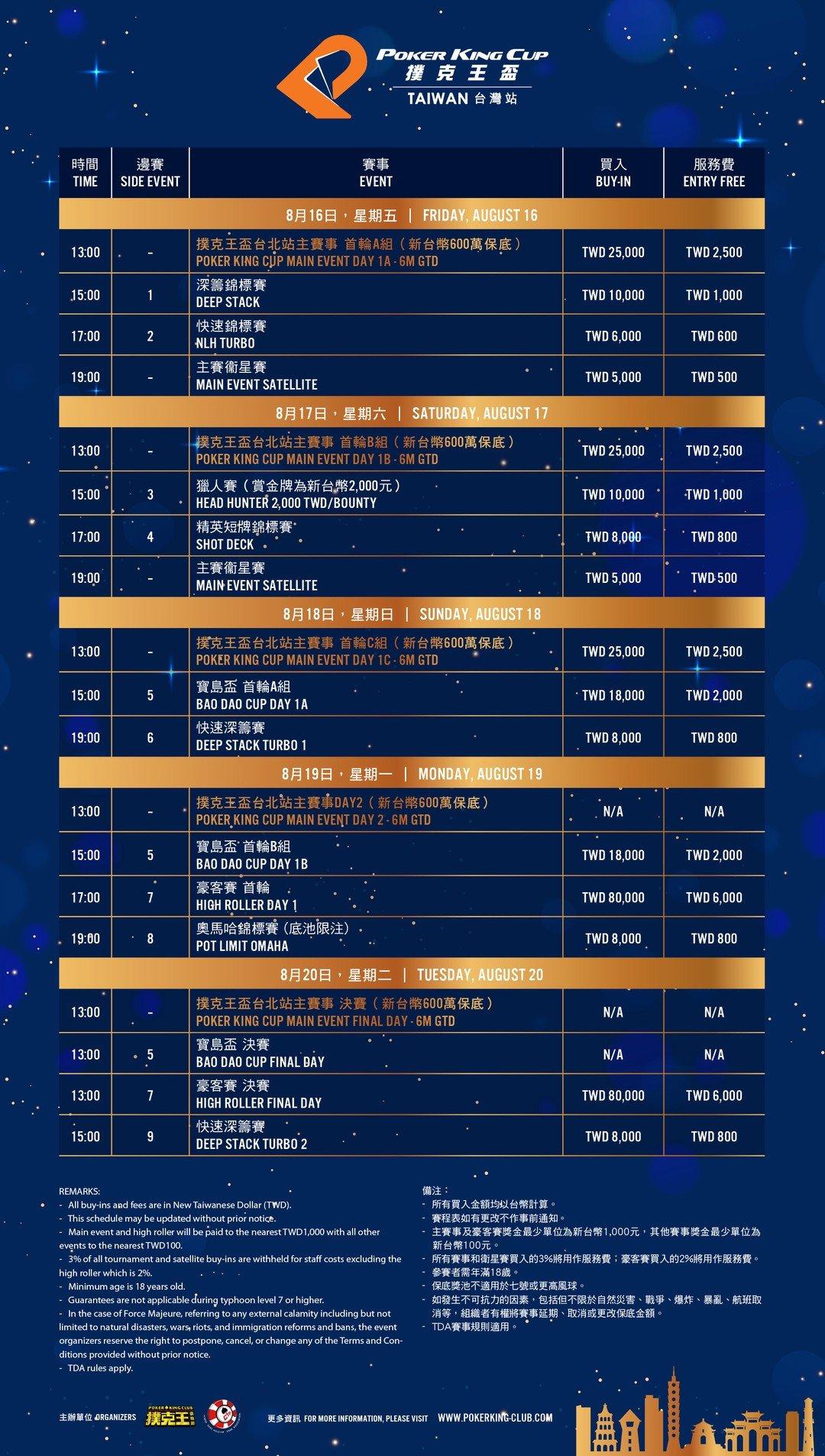 PKCTW_schedule_TC