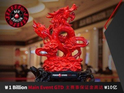 Red Dragon JEJU 2019 Schedule