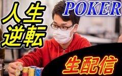 ryutaroyt poker 1