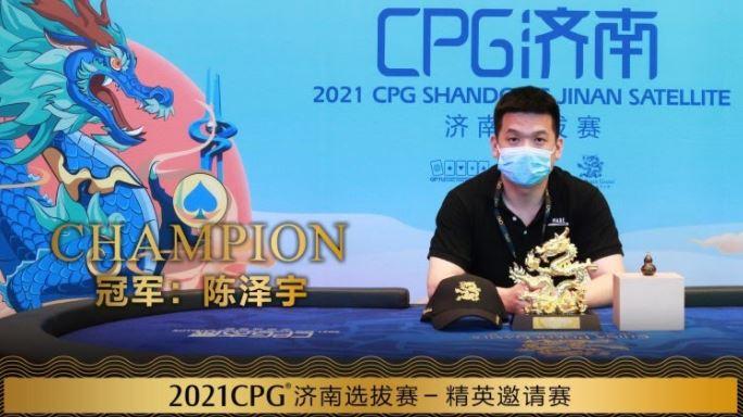 chen zeyu poker